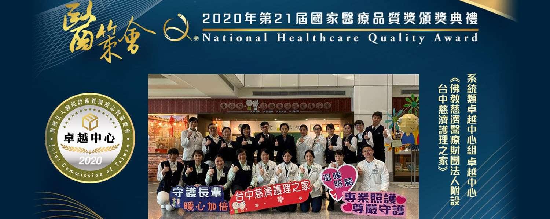 榮獲醫策會2020年國家醫療品質獎卓越中心獎項殊榮