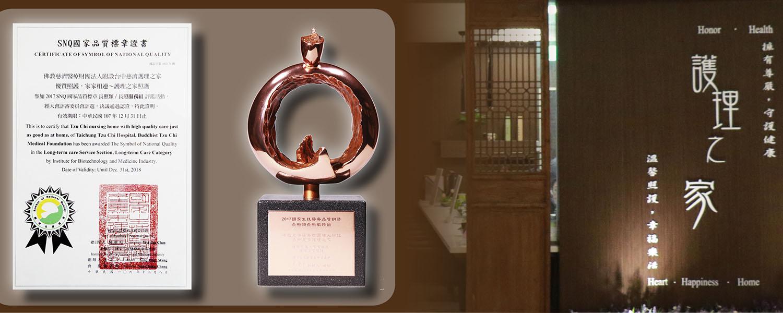 榮獲SNQ國家品質標章表揚