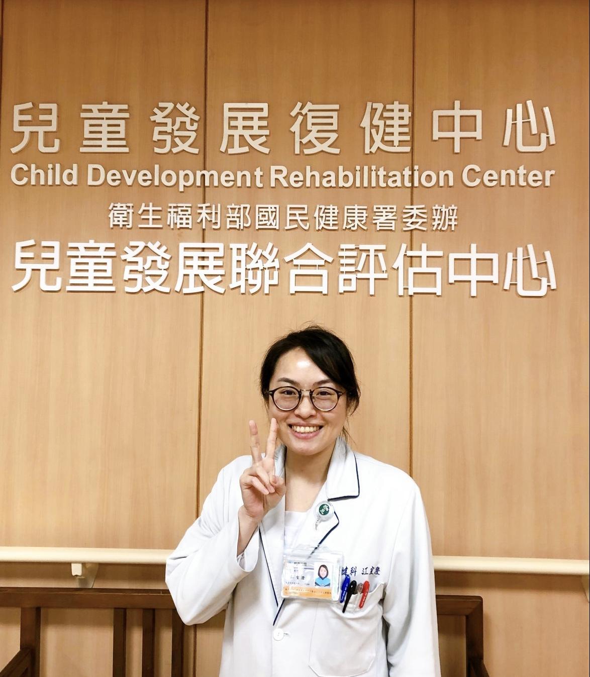 治療師 - 江宜澄
