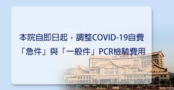 本院自即日起,調整COVID-19自費「急件」與「一般件」PCR檢驗費用