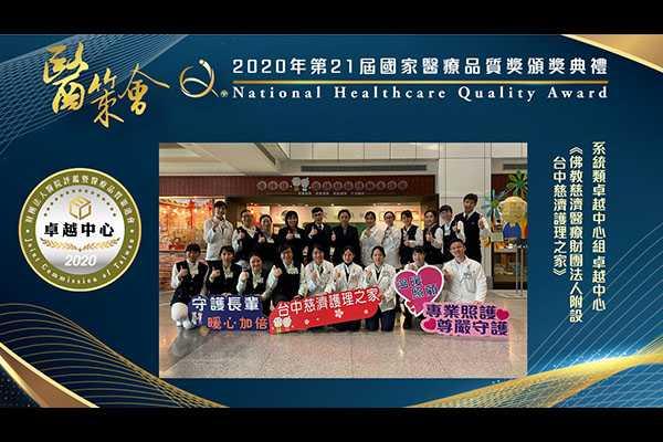 賀!「臺中慈濟護理之家」榮獲醫策會2020年國家醫療品質獎卓越中心獎項殊榮