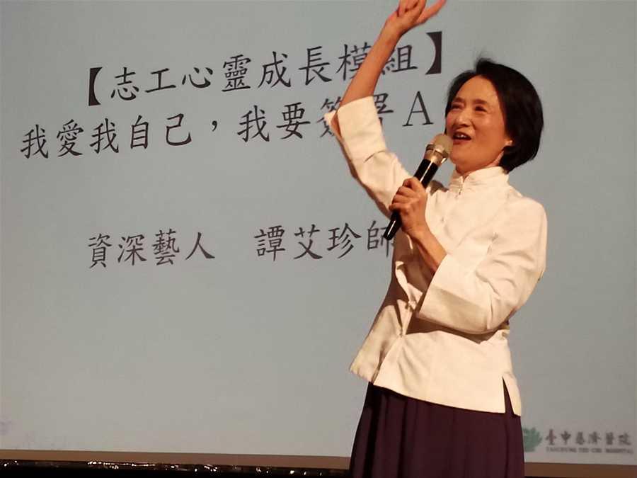 譚艾珍母女分享 臺中慈濟醫院緩和關懷研習滿堂彩