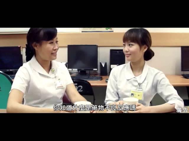 抗生素管理計畫衛教宣傳短片-正確使用抗生素